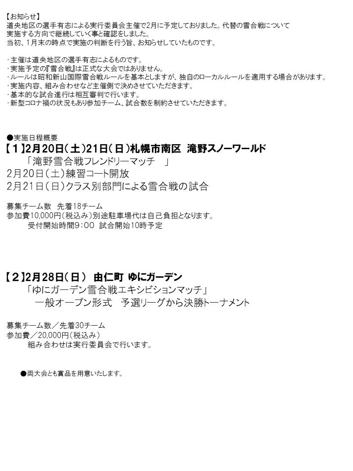 http://www.yukigassen-sapporo.jp/news/up_images/%E3%81%8A%E7%9F%A5%E3%82%89%E3%81%9B1.PNG