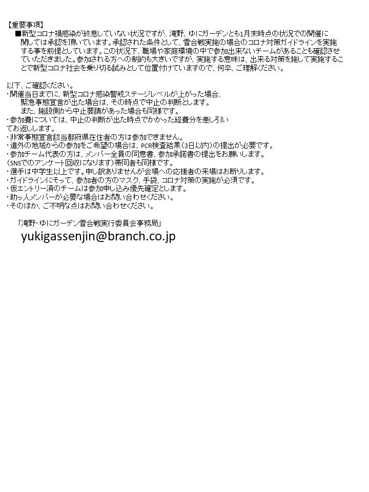 http://www.yukigassen-sapporo.jp/news/up_images/%E3%81%8A%E7%9F%A5%E3%82%89%E3%81%9B2.PNG