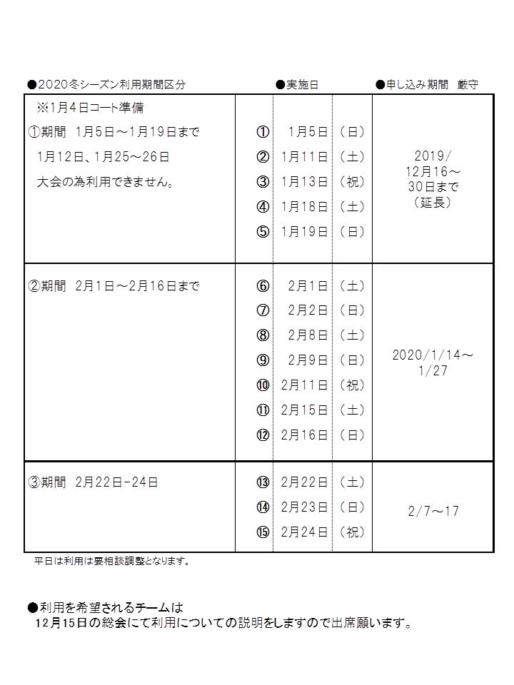 茨戸川雪合戦コート2020日程.png
