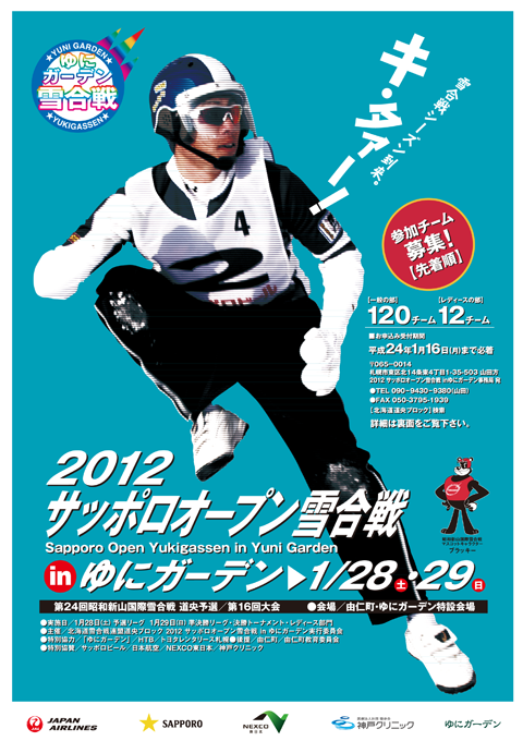 2012sapporo_open.png