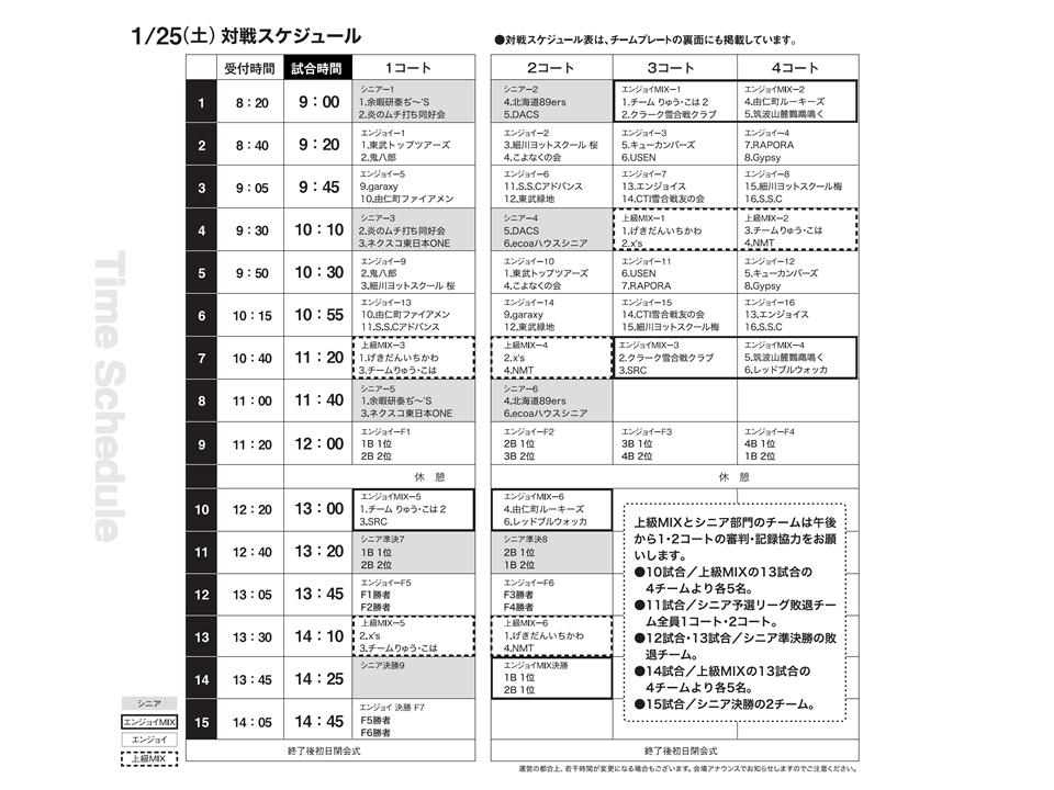 http://www.yukigassen-sapporo.jp/news/up_images/25%E6%97%A5%EF%BC%88%E6%97%A5%EF%BC%89%E5%AF%BE%E6%88%A6%E8%A1%A8.png